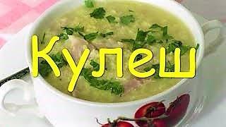 Самое время готовить КУЛЕШ. Наваристый, сытный и очень вкусный куриный суп полевой с пшеном.