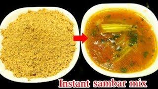 ఇలా సాంబార్ పొడి చేసిపెట్టుకుంటే 10నిమిషాల్లో వేడి వేడి సాంబార్ రెడీ అయిపోతుంది   Instant Sambar Mix