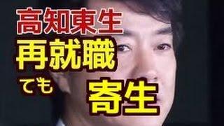 高知東生 再就職「告白」でも 高島礼子の事業に寄生していた 関連動画 ...