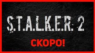 STALKER 2 - ВЫЙДЕТ! ДАТА ВЫХОДА! ДОЖДАЛИСЬ!