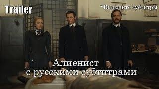 Алиенист 1 сезон - Трейлер с русскими субтитрами // The Alienist - Trailer