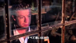 THE MENTALIST/メンタリスト シーズン2 第22話
