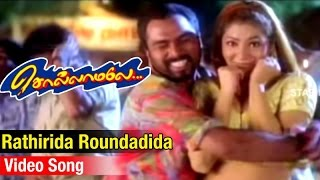 Download Rathirida Roundadida  Song | Sollamale Tamil Movie | Livingston | Kausalya | Sasi | Bobby MP3 song and Music Video