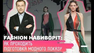 Fashion наизнанку: Как проходит подготовка модного показа