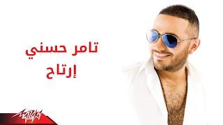 Ertah - Tamer Hosny ارتاح - تامر حسنى