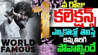 World Famous Lover Box Office Collection || World Famous Lover 1st Day Collection