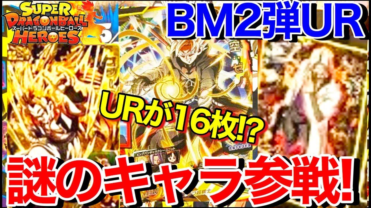 スーパー ドラゴンボール ヒーローズ ビッグバン ミッション 2 弾 最新 情報