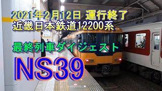 近鉄12200系スナックカー 2021年2月12日最終日 最終列車ダイジェスト 52年間ありがとう #スナックカー #12200系 #近畿日本鉄道