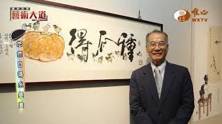 悠然自得水墨畫(三) 蔡俊章博士【藝術大道3】| WXTV唯心電視台
