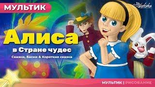 Сказка о Алиса в стране чудес | Сказки для детей | анимация | Мультфильм