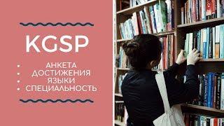 4 ВОПРОСА О KGSP | УЧЕБА В КОРЕЕ ПО ГРАНТУ