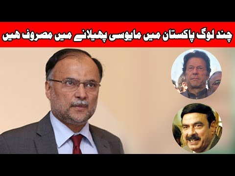 Interior Minister Ahsan Iqbal's Media Talk | 6th November 2017