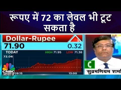 """""""रूपए में 72 का लेवल भी टूट सकता है""""   Experts On Dollar-Rupee Rate   CNBC Awaaz"""