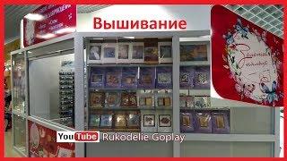 """Товары для рукоделия """"Золотое пяльце"""" ТЦ Емшан Костанай"""