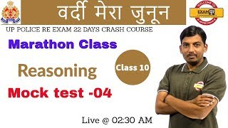 Class 10 | # UP Police Re-exam | Marathon Class | Reasoning | by Anil Sir mock test-04