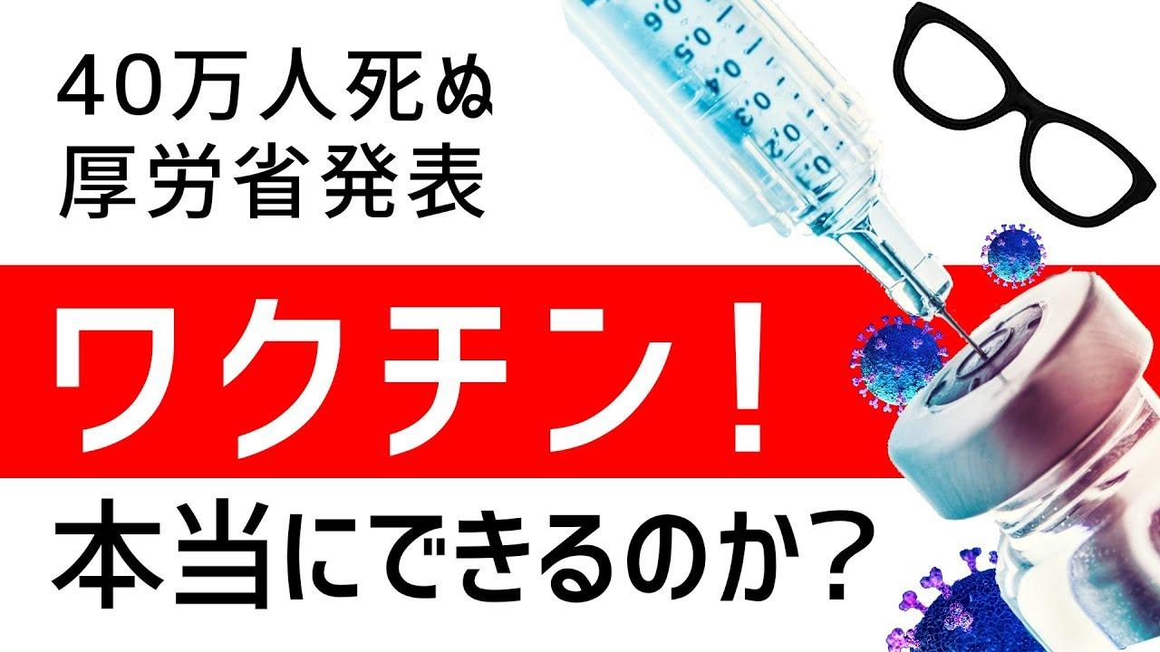 コロナ ワクチン いつ できる コロナのワクチン いつ、どこで接種できるの?高齢者は?施設職員は?