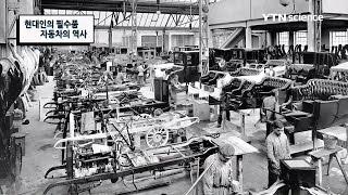 현대인의 필수품 자동차의 역사 / YTN 사이언스