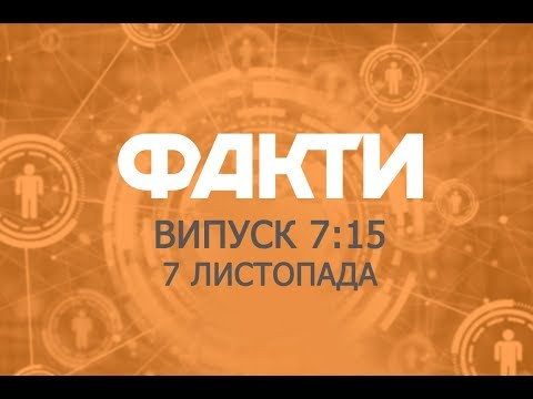 Факты ICTV - Выпуск 7:15 (07.11.2019)