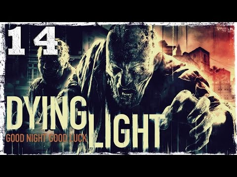 Смотреть прохождение игры [Coop] Dying Light. #14: Адское пламя.