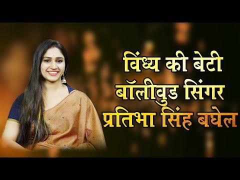 विन्ध्य की बेटी प्रतिभा सिंह बघेल, कैसा रहा अब तक का सफ़र    VT SPECIAL   