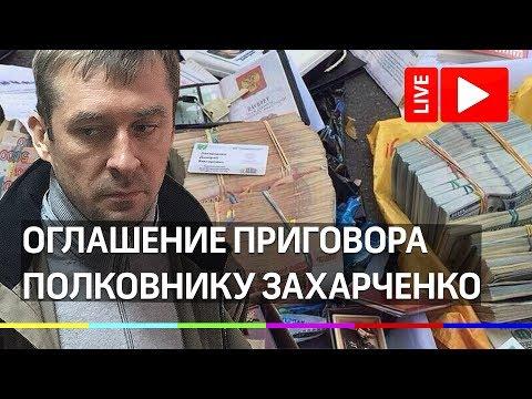 Приговор полковнику Дмитрию Захарченко. Прямая трансляция.