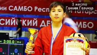 Юношеский турнир по самбо.15.11.2016 г Казань