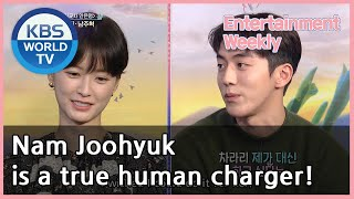 Nam Joohyuk is a true human charger! [Entertainment Weekly/ENG/2020.09.28]