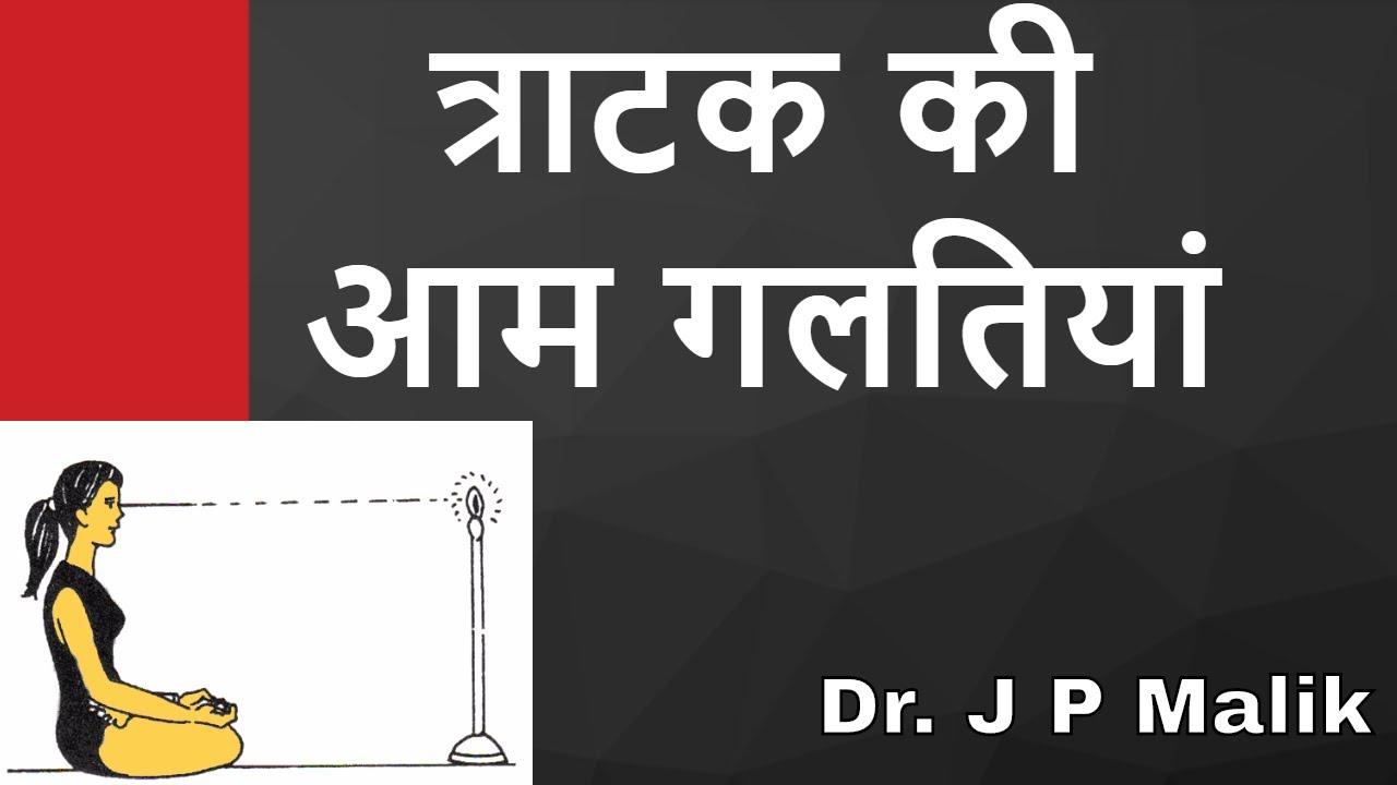 Indiai trataka gyakorlatok a látás helyreállításához