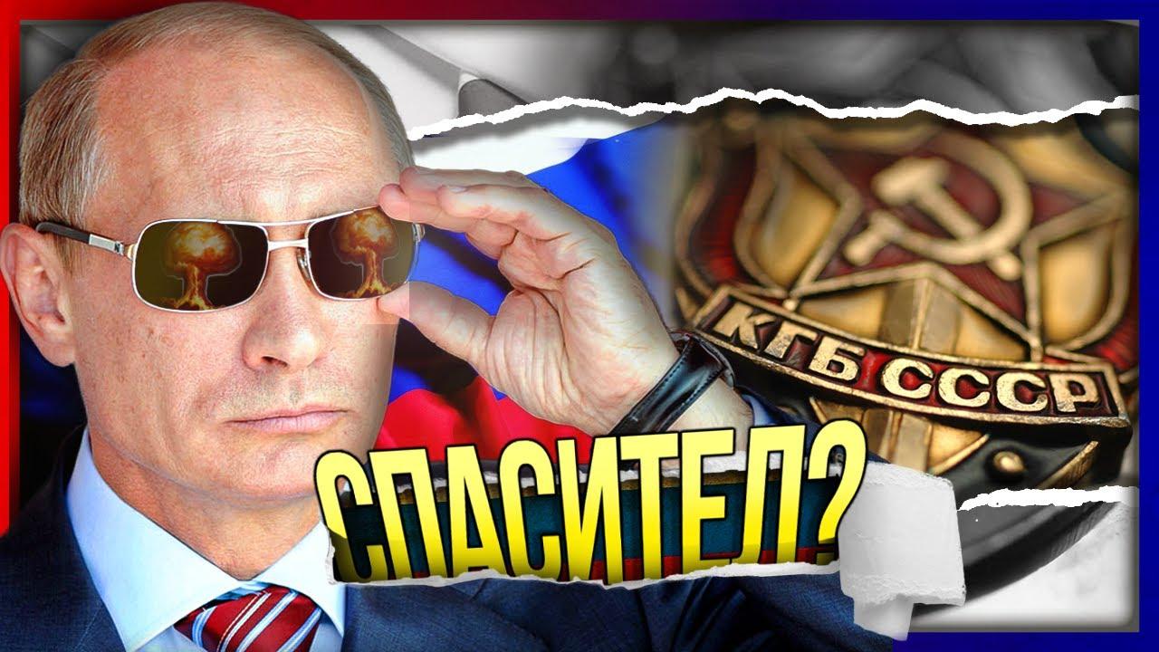 СПАСИТЕЛ или ...? - Историята на Владимир Путин