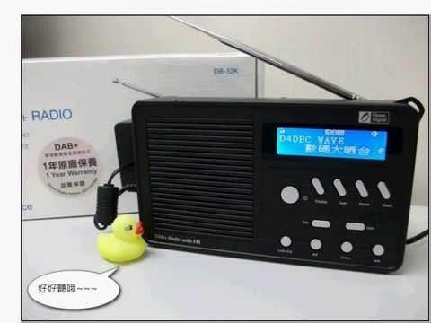 DB-32K 數碼收音機開箱大特寫 DAB+ Radio