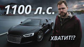2.4 секунды до сотни. Объехать всех на Audi R8 | Тюнинг Ателье