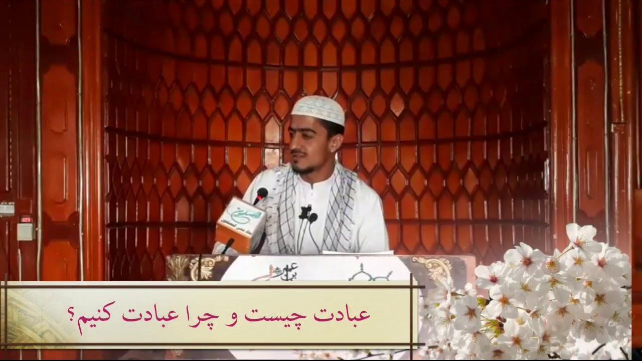 عبادت چیست و چرا عبادت میکنیم! /نصرت صاحبی - Nasrat Sahibi