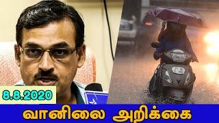 அடுத்த 24 மணிநேரத்திற்கு கனமழை பெய்யும் | Vaanilai Arikkai 08-8-20200 | Britain Tamil Broadcasting