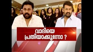 Siddique, KPAC Lalitha slam WCC in Press Meet | News Hour 15 Oct 2018
