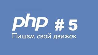 [PHP] Пишем свой движок с полного нуля. Часть 5 (Вывод сообщений и капча)