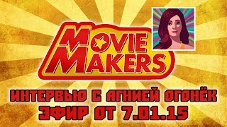 Интервью с Агнией Огонёк. Эфир с Соколовским и AKR'ом на MovieMakers от 7.01.15