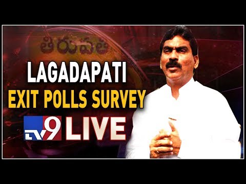 Lagadapati Exit Poll Survey 2019 LIVE || Tirupati - TV9