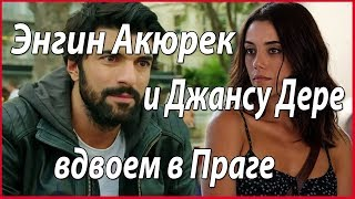 Энгин Акюрек и Джансу Дере отправились в Прагу #звезды турецкого кино