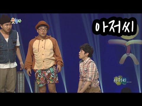 [웃찾사] 아저씨~ 저 암컷이에요 | EP.56 | 2014.07.11