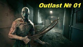 01.Outlast - кровь, кишки и леденящий ужас!