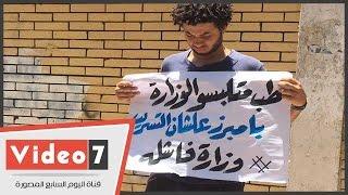 بالفيديو.. طلاب الثانوية العامة يرفعون لافتة: