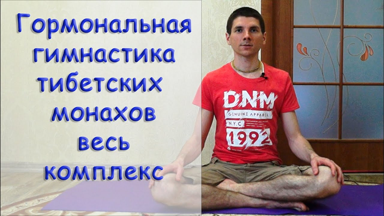 Тибетская суставная гимнастика тазобедренный сустав укорочение левой конечности лечение