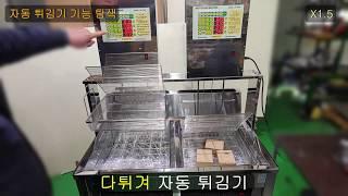다튀겨 업소용 자동 튀김기(AutoFryer)