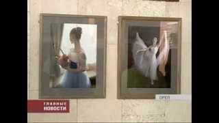 """В мэрии открылась фотовыставка """"Белый вальс"""""""