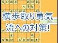『24将棋実況838』△横歩取り(対 勇気流)