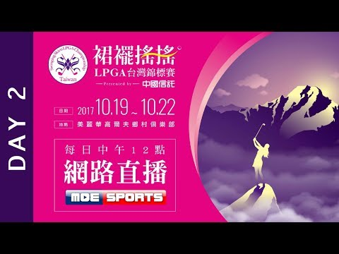 ::DAY2::2017裙襬搖搖LPGA台灣錦標賽 網路直播 SWINGING SKIRTS LPGA TAIWAN CHAMPIONSHIP 2017