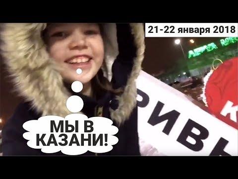 Казань 2018 / Влог по казанской Ривьере / по следам Елены Летучей / миниотпуск / зима 2018 / день1