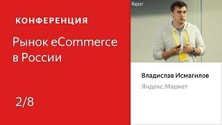 Как устроен рынок eCommerce в России, Владислав Исмагилов, Яндекс.Маркет