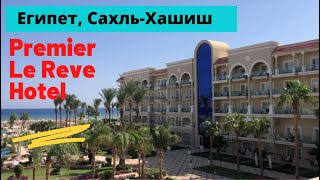 Premier Le Reve Hotel Spa обзор отеля ЕГИПЕТ отдых без детей на курорте Сахл Хашиш ХУРГАДА