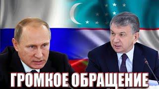 Громкое обращение Мирзиеева к Путину